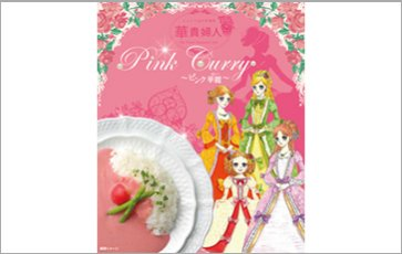 Hanakifujin Pink Curry