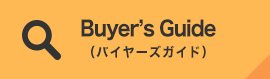 Buyer's Guide(バイヤーズガイド)